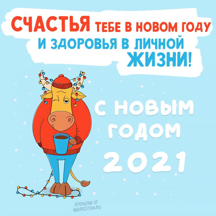 Открытки на Новый год 2021 для друзей - подборка (2)