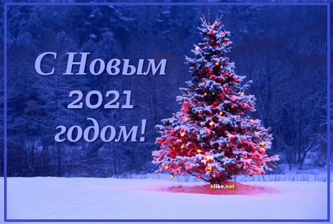 Открытки на Новый год 2021 для друзей - подборка (3)