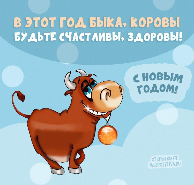 Праздничные анимационные открытки с 2021 годом быка (1)