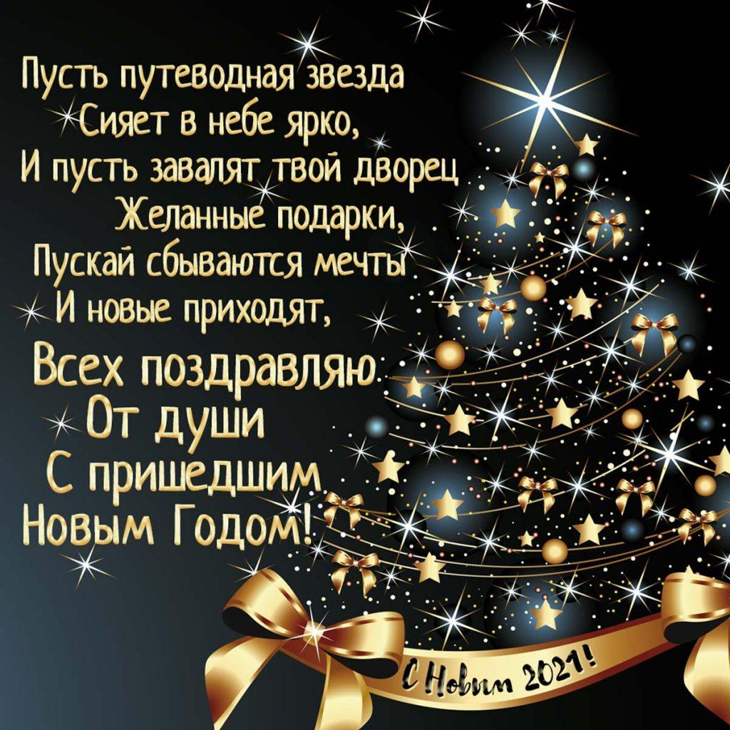 Картинка со стихами на новый год 2021