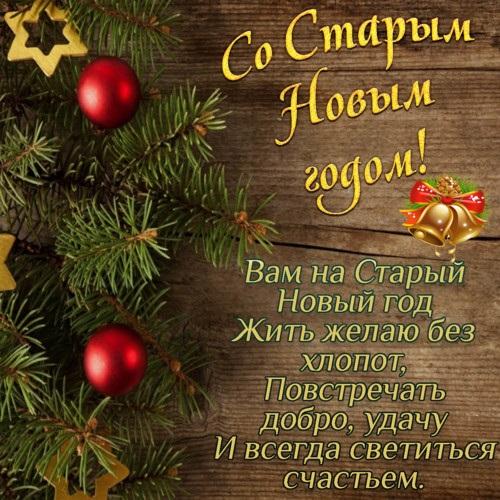 С новым Старым новым годом картинки и открытки (1)
