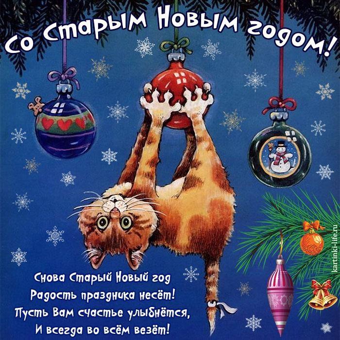 С новым Старым новым годом картинки и открытки (10)