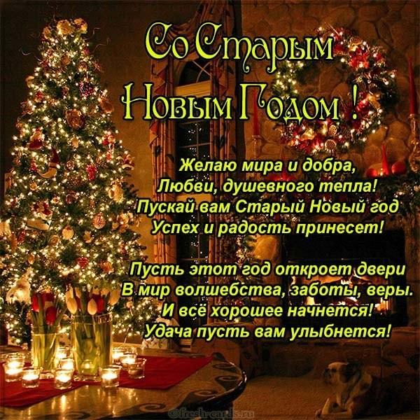 С новым Старым новым годом картинки и открытки (11)