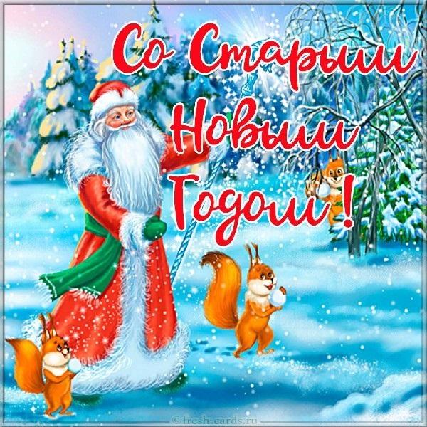 С новым Старым новым годом картинки и открытки (12)