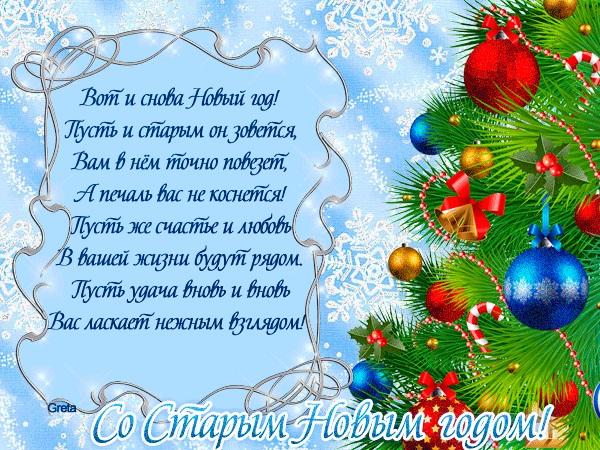 С новым Старым новым годом картинки и открытки (13)