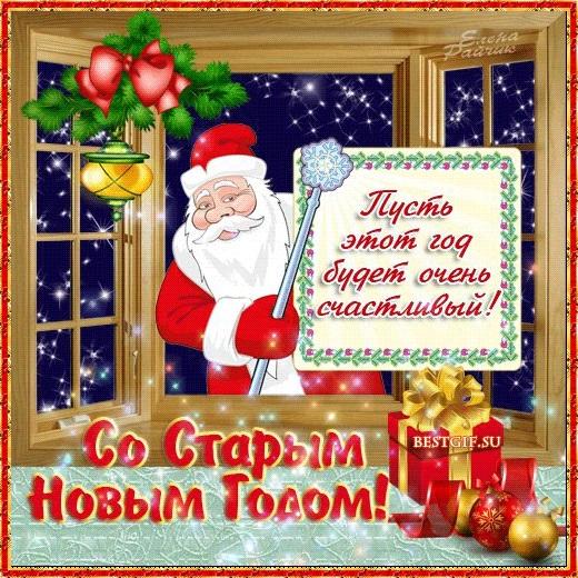 С новым Старым новым годом картинки и открытки (14)