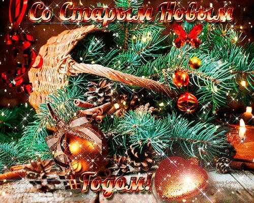 С новым Старым новым годом картинки и открытки (15)