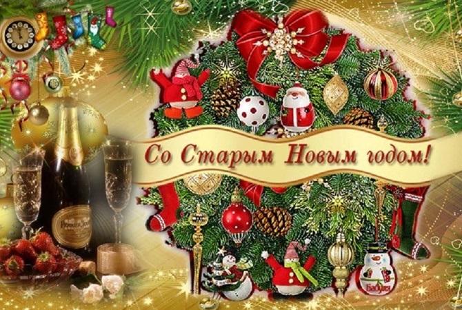 С новым Старым новым годом картинки и открытки (16)
