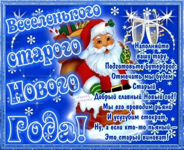С новым Старым новым годом картинки и открытки (19)