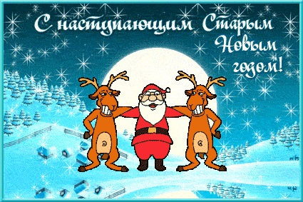 С новым Старым новым годом картинки и открытки (2)