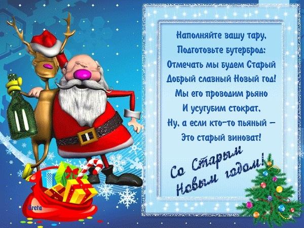 С новым Старым новым годом картинки и открытки (21)