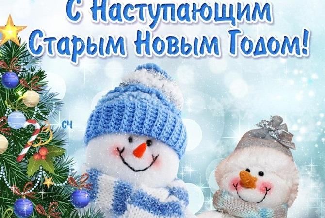 С новым Старым новым годом картинки и открытки (22)