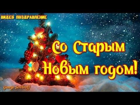 С новым Старым новым годом картинки и открытки (3)