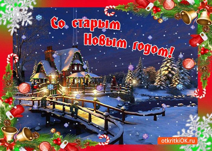 С новым Старым новым годом картинки и открытки (5)