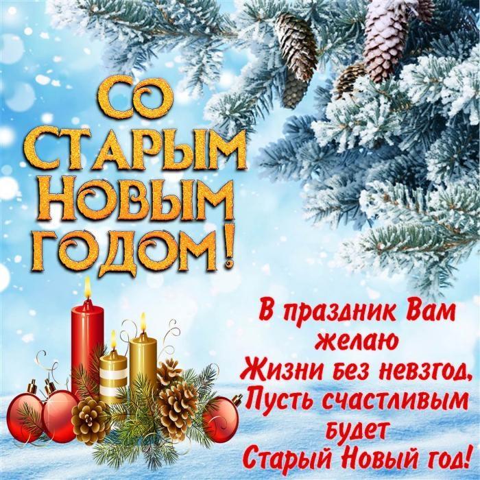 С новым Старым новым годом картинки и открытки (6)
