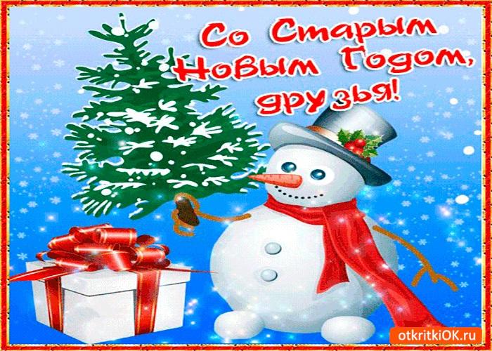 С новым Старым новым годом картинки и открытки (8)