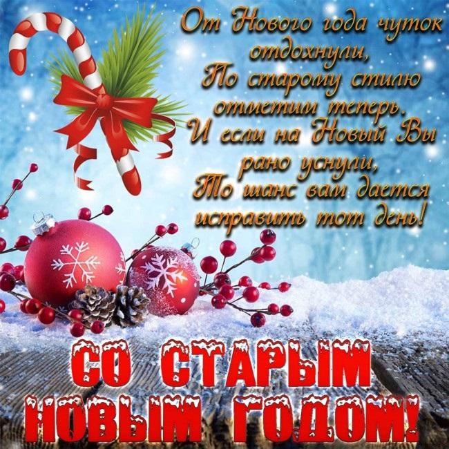 С новым Старым новым годом картинки и открытки (9)