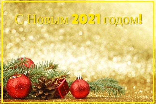 Шикарные открытки с Новым годом 2021 - подборка (11)