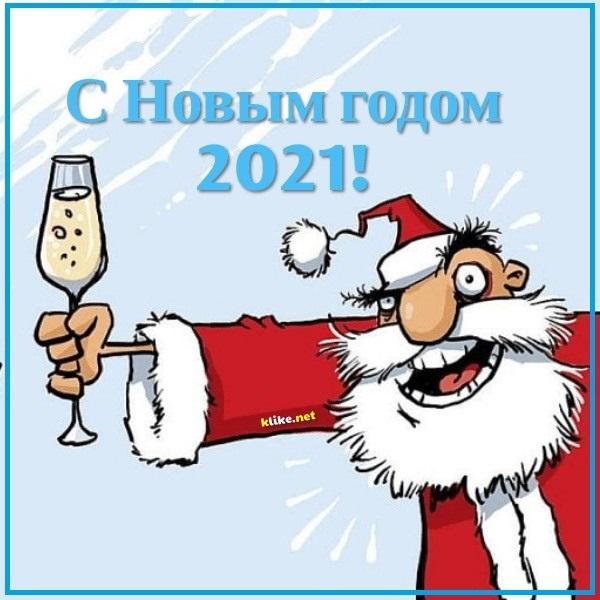 Шикарные открытки с Новым годом 2021 - подборка (12)