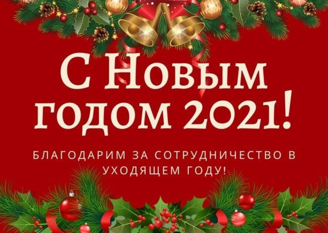 Шикарные открытки с Новым годом 2021 - подборка (13)