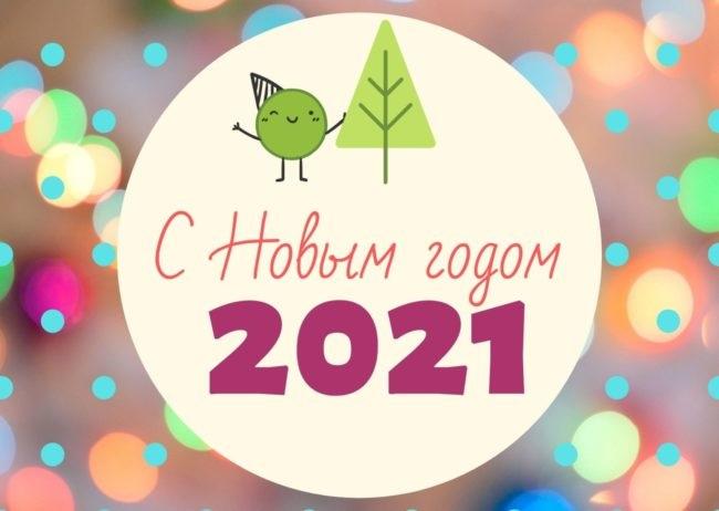 Шикарные открытки с Новым годом 2021 - подборка (15)