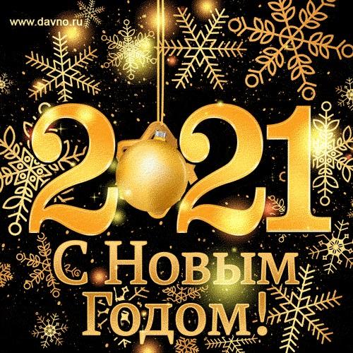 Шикарные открытки с Новым годом 2021 - подборка (17)