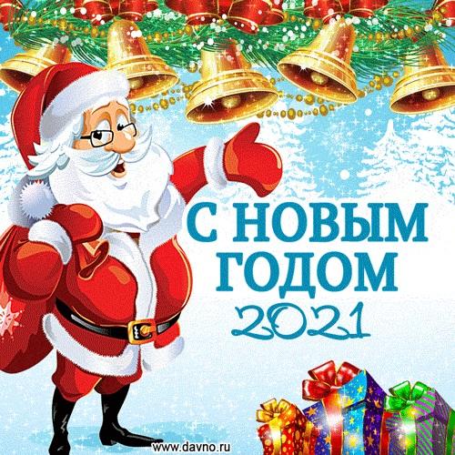 Шикарные открытки с Новым годом 2021 - подборка (19)