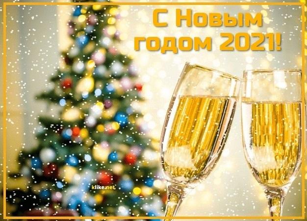 Шикарные открытки с Новым годом 2021 - подборка (2)