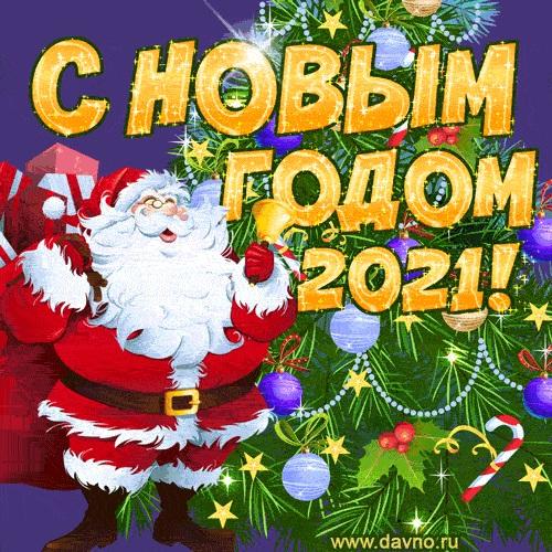 Шикарные открытки с Новым годом 2021 - подборка (21)