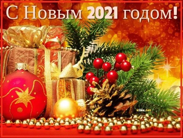 Шикарные открытки с Новым годом 2021 - подборка (24)