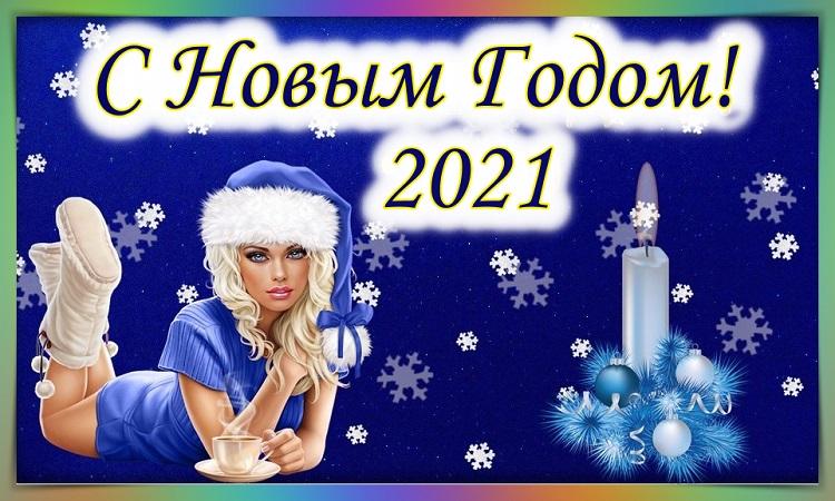 Шикарные открытки с Новым годом 2021 - подборка (25)