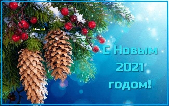 Шикарные открытки с Новым годом 2021 - подборка (4)