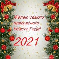 Шикарные открытки с Новым годом 2021   подборка (5)