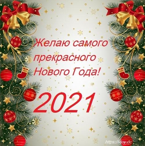 Шикарные открытки с Новым годом 2021 - подборка (5)