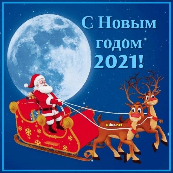 Шикарные открытки с Новым годом 2021 - подборка (6)
