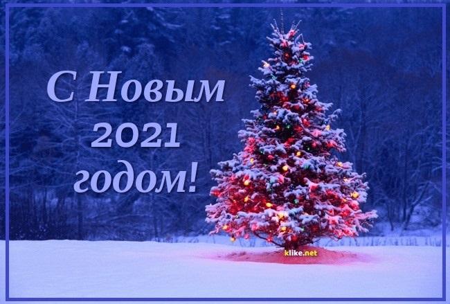 Шикарные открытки с Новым годом 2021 - подборка (7)