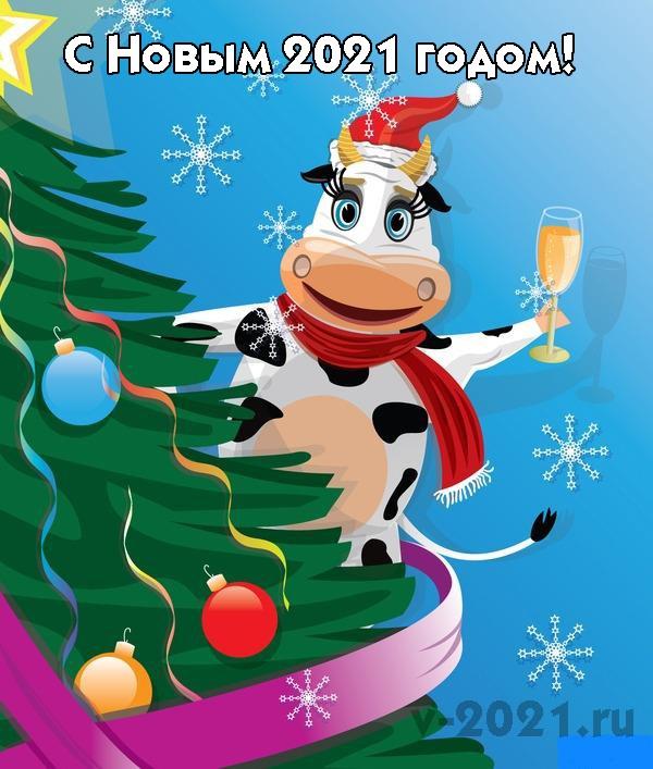 Шикарные открытки с Новым годом 2021 - подборка (9)