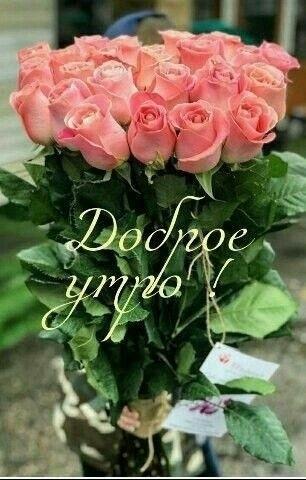 Доброе утро с розами красивые открытки для любимых (1)