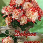 Доброе утро с розами красивые открытки для любимых