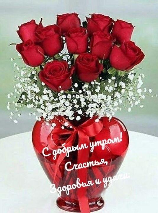Доброе утро с розами красивые открытки для любимых (13)