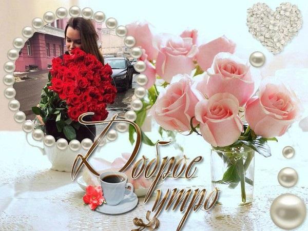 Доброе утро с розами красивые открытки для любимых (15)