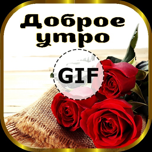 Доброе утро с розами красивые открытки для любимых (16)