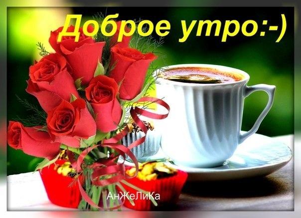 Доброе утро с розами красивые открытки для любимых (17)