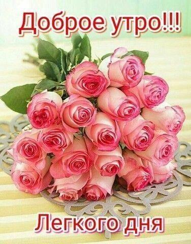Доброе утро с розами красивые открытки для любимых (18)