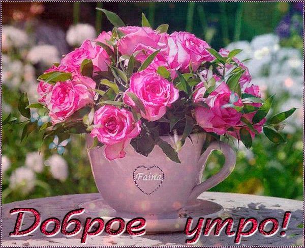 Доброе утро с розами красивые открытки для любимых (2)