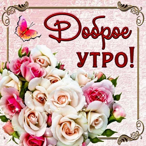 Доброе утро с розами красивые открытки для любимых (5)