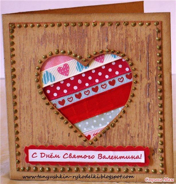 Красивые и оригинальные открытки на 14 февраля (5)