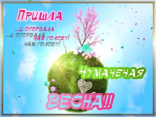 Красивые открытки Вот и весна пришла (11)
