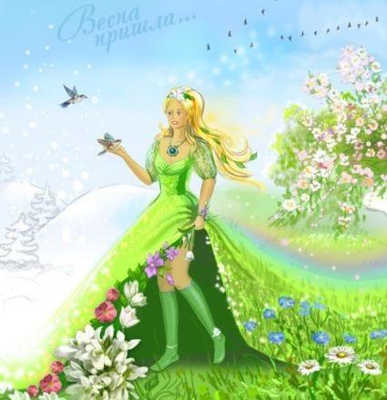 Красивые открытки Вот и весна пришла (12)