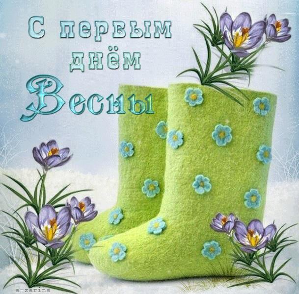 Красивые открытки Вот и весна пришла (17)